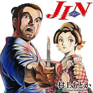 JIN―仁―