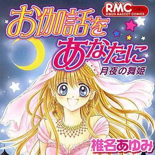 お伽話をあなたに 月夜の舞姫