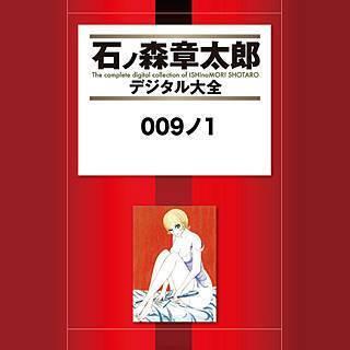 009ノ1
