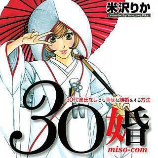 miso-com 30代彼氏なしでも幸せな結婚をする方法
