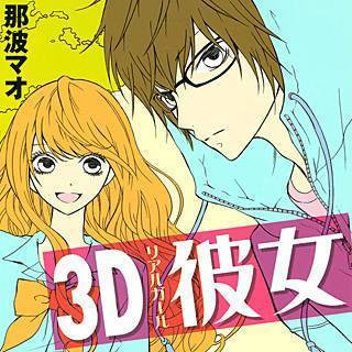 3D彼女 リアルガール