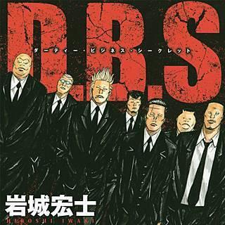 D.B.S ダーティー・ビジネス・シークレット