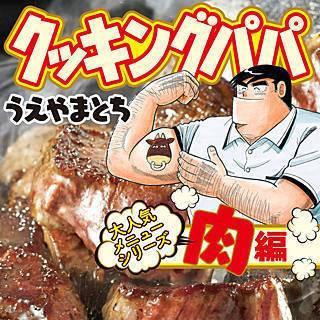 クッキングパパ 大人気メニューシリーズ 肉編
