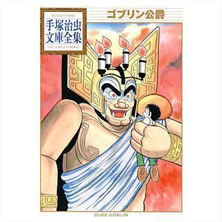 ゴブリン公爵 手塚治虫文庫全集