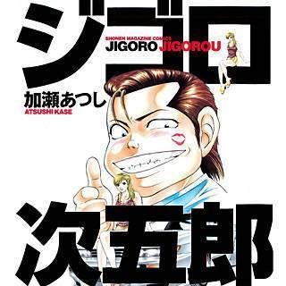 ジゴロ次五郎