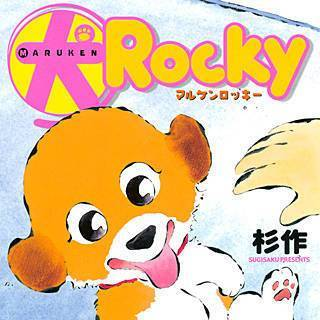 犬ロッキー