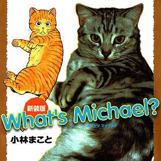 新装版 What's Michael?