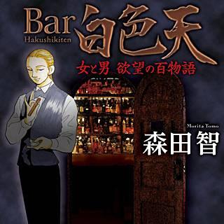 Bar白色天 女と男 欲望の百物語
