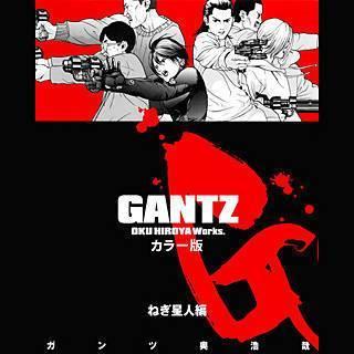 GANTZ カラー版 ねぎ星人編