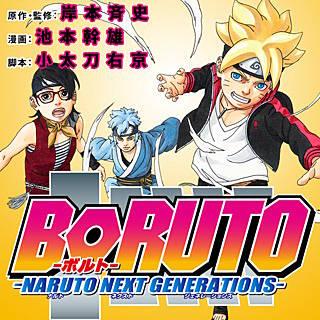 BORUTO-ボルト- -NARUTO NEXT GENERATIONS-