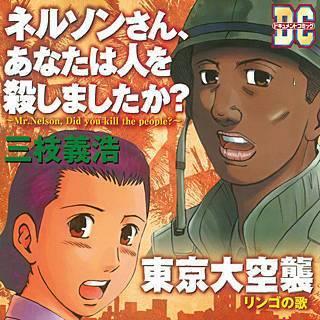 「ネルソンさん、あなたは人を殺しましたか?」「東京大空襲」 DC-ドキュメント・コミック-