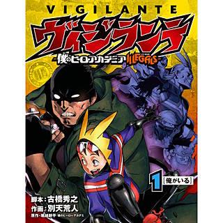 ヴィジランテ-僕のヒーローアカデミア ILLEGALS-