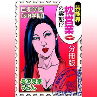 巨悪学園【SiN学期】 分冊版