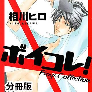 ボイコレ! 分冊版 Boys Collection