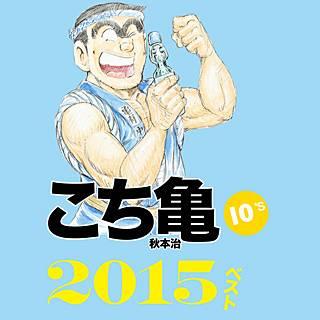 こち亀10's 2015ベスト