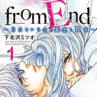 from End~自由という名の妄想と殺意~