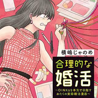 合理的な婚活~DINKsを本気で目指すおたくの実録婚活漫画~