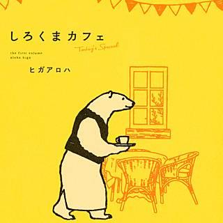 しろくまカフェ today's special