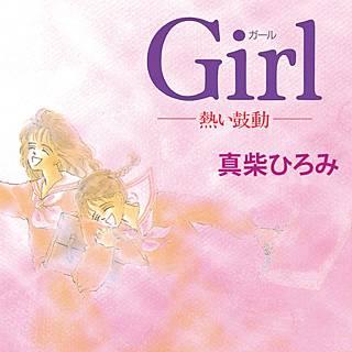 Girl -熱い鼓動-