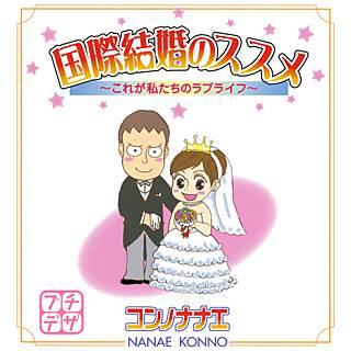 国際結婚のススメ プチデザ