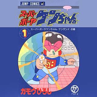 スーパーボーヤケンちゃん