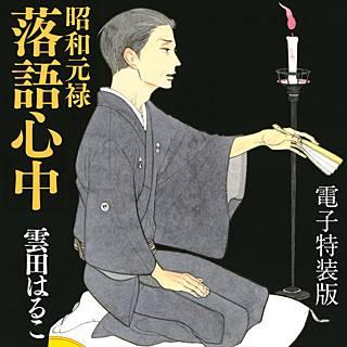 昭和元禄落語心中 電子特装版