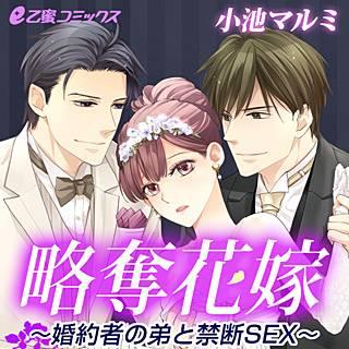 略奪花嫁~婚約者の弟と禁断SEX~