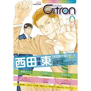 ~恋愛男子ボーイズラブコミックアンソロジー~Citron VOL.9