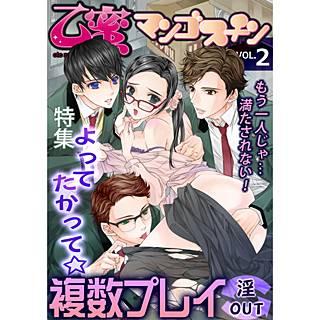 乙蜜マンゴスチン VOL.2「よってたかって☆複数プレイ淫OUT」特集