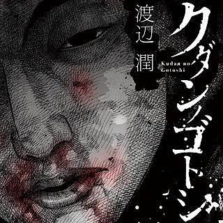 クダンノゴトシ【無料連載】