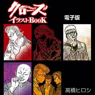 クローズイラストBOOK -電子版-