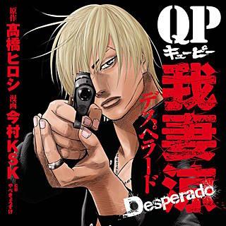 QP 我妻涼 ~Desperado~