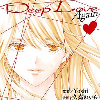 Deep Love Again