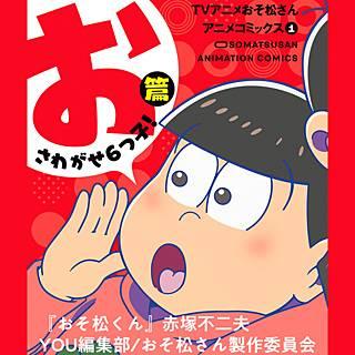 TVアニメおそ松さんアニメコミックス