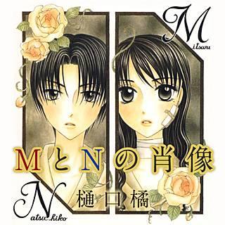 MとNの肖像