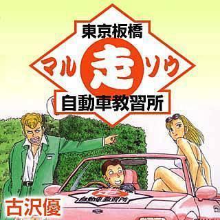 東京板橋○走(マルソウ)自動車教習所