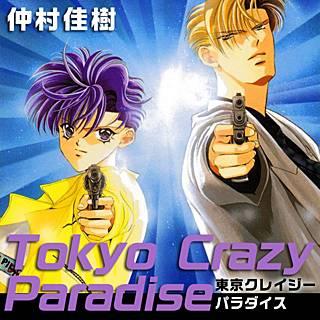 東京クレイジーパラダイス