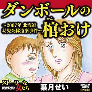 ダンボールの棺おけ~2007年 北海道幼児死体遺棄事件~