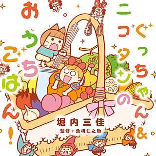 ぐっちゃん&ニコタンのおうちごはん!