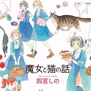 魔女と猫の話