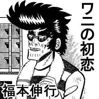 「福本伸行 ワニの初恋」の画像検索結果