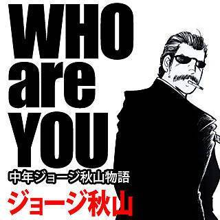 WHO are YOU 中年ジョ-ジ秋山物語