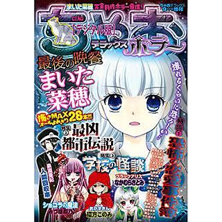 ちゃおデラックスホラー 2017年9月号増刊
