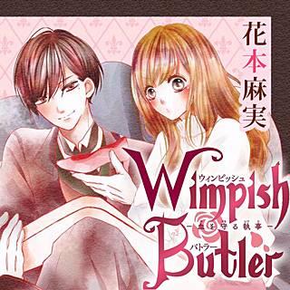 Wimpish Butler【マイクロ】