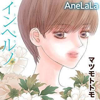 AneLaLa インヘルノ