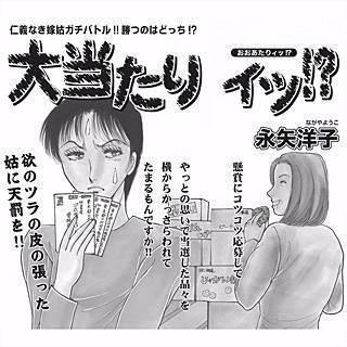ガチンコ!!嫁姑大戦争~大当たりィッ!?~