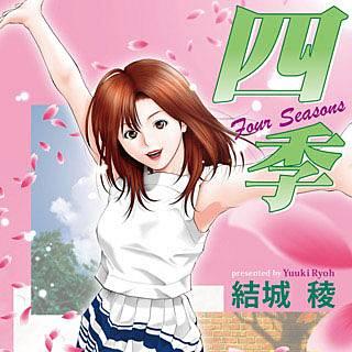 四季 Four Seasons