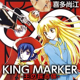 KING MARKER -王の採点係-