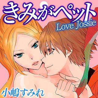 Love Jossie きみがペット