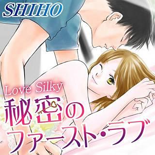 Love Silky 秘密のファースト・ラブ